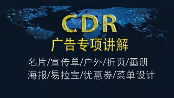 CDR广告设计【名片.宣传单】【室外广告牌】【折页.X架】【海报】