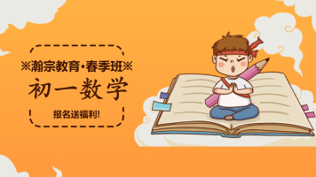 瀚宗春季精品班~初一数学