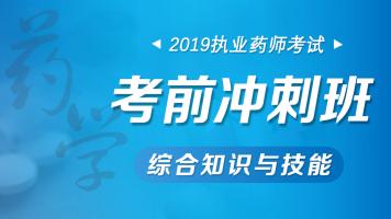 2019执业药师综合知识与技能考前冲刺班