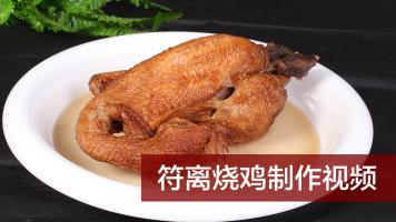 符离烧鸡的制作方法