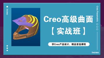 Proe/Creo高级曲面实战班