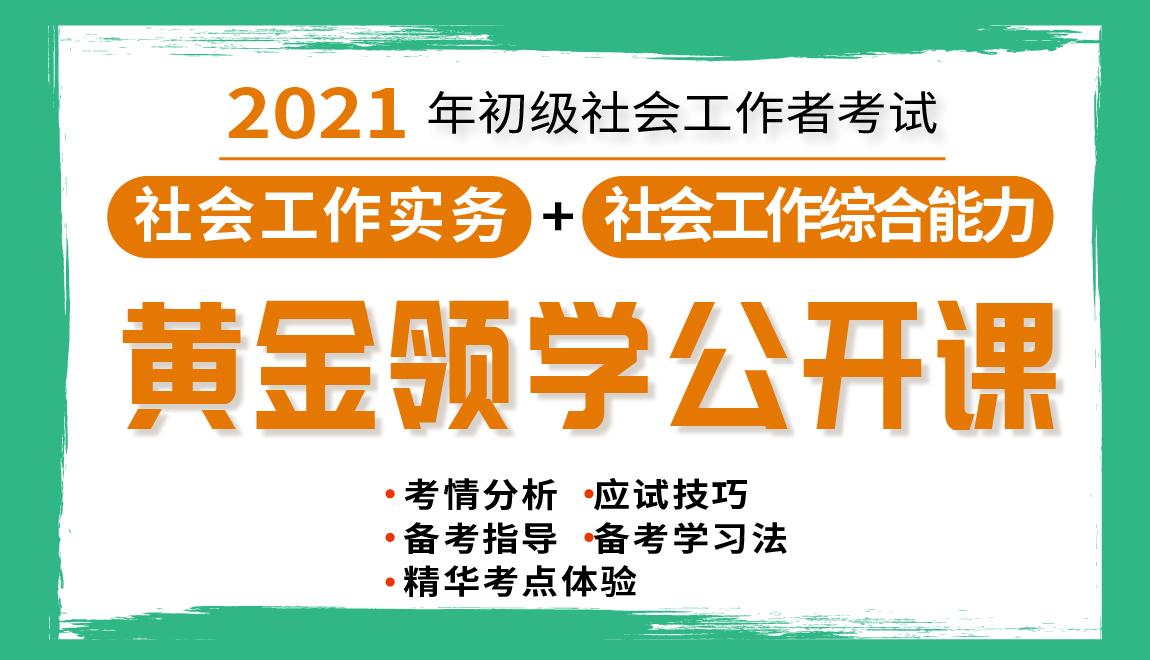2021年初级社会工作者入门导学公开课