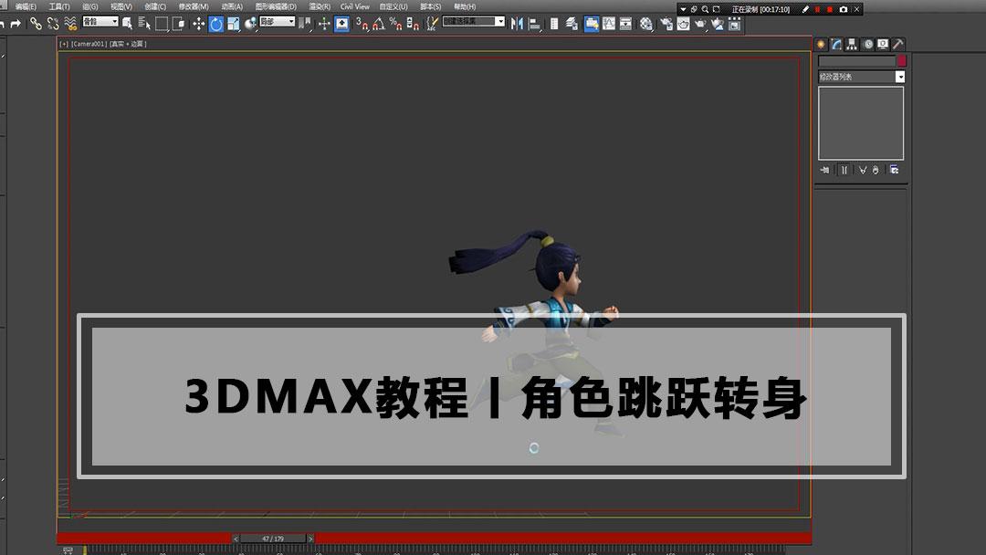 max角色跳跃转身丨3DMAX教程