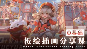 【七丸学院】CG插画/原画/漫画/PS/SAI/零基础公开课