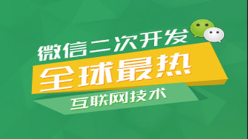 php微信公众号+企业号微商城接口开发【六星教育】