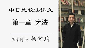 """《中日比较法讲义》精讲与修订要点:第1章""""宪法"""""""