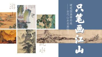 硬笔国画带你练:古代山水名画临习