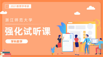 【2021教育学考研】浙江师范大学学科数学强化试听课