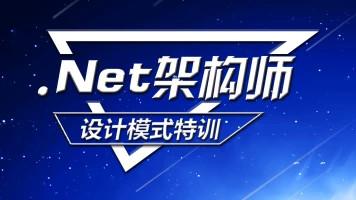 C#/.Net架构师设计模式特训【软谋教育】