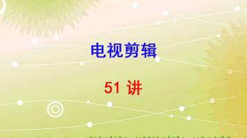浙江传媒学院 电视剪辑 李琳 51讲
