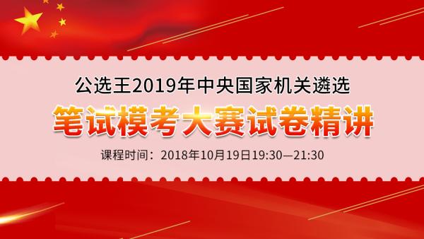公选王2019年中央国家机关遴选笔试模考大赛精讲课程