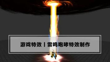 雷鸣咆哮特效制作丨游戏特效丨王氏教育集团