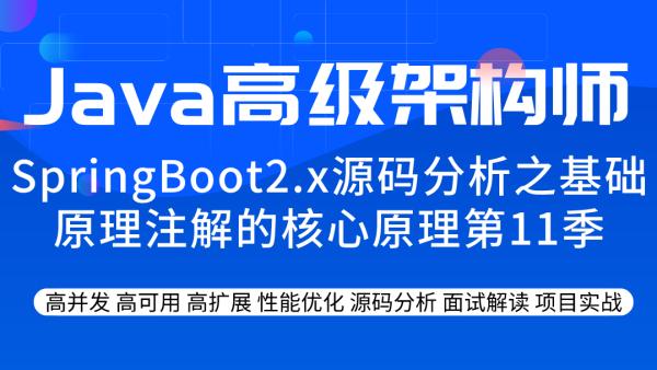 SpringBoot2.x源码分析之基础原理注解的核心原理第11季