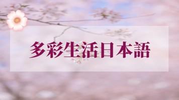 学日语(初级)