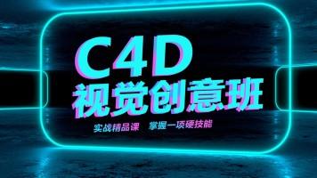 【水晶石教育】C4D视觉创意班