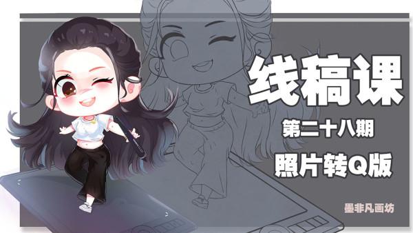 线稿课程28期【墨非凡画坊】