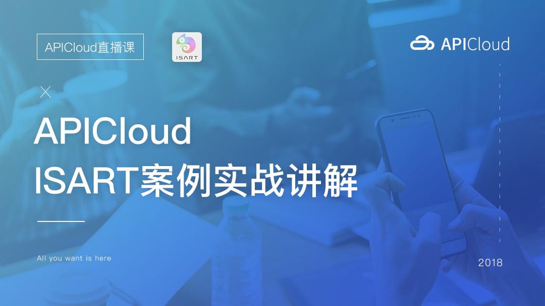 APICloud优秀案例-ISART