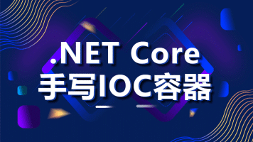 .NET Core手写IOC容器【源码加微信zhaoxi005】
