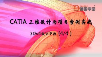CATIA 三维设计与项目案例实战-3Dv4级VIP班(4/4)