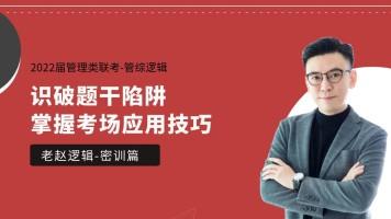 22考研管综老赵逻辑诺亚密训计划(MPACC/MBA/MPA等)