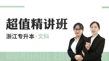 浙江专升本|恭学网校2021超值精讲课程【文科】