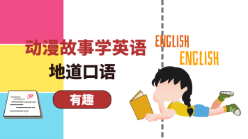 动漫故事学英语