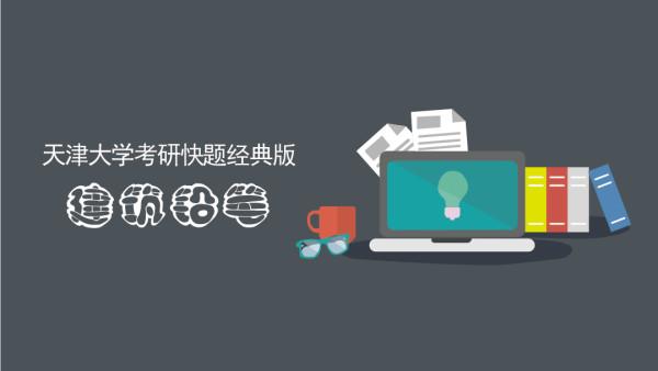 天津大学建筑铅笔考研快题表现标准教程(创始人经典版)