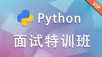 Python面试特训班