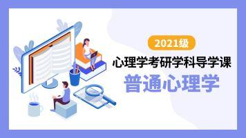 2021级心理学考研学科导学课之普通心理学
