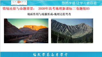 地理老马讲高考真题-2020年高考地理新课标三卷第7、8题