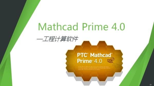 MathCAD工程计算