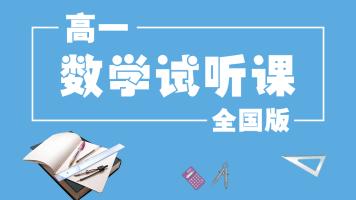 2019高一数学:暑假预习免费试听课【家课堂网校】