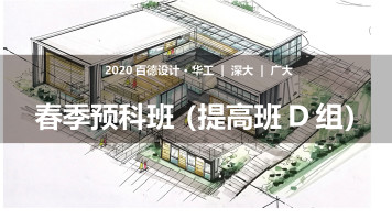 【提高班D组】2020春季预科班