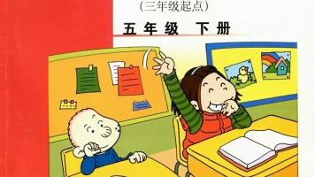 小学五年级下册英语教材内容精讲(外研三起)