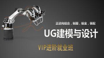 UG建模与设计,VIP进阶就业班