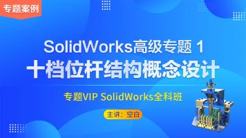 SolidWorks高级专题一:十档位杆结构概念设计