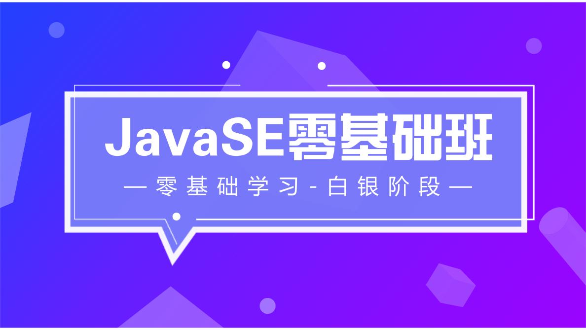 【体系化】Java零基础java基础课程(JavaSE基础)【恒骊学堂】