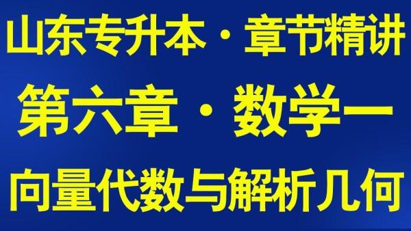 【升本课堂】2022年山东专升本-数学-第六章精讲