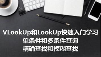 VLookUp和LookUp快速入门:单条件和多条件查询 精确和模糊查找