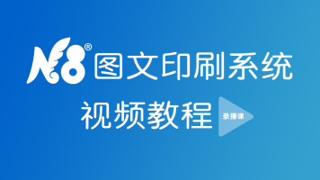 N8图文印刷系统【官方·视频教程】
