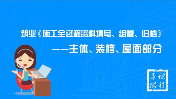 施工全过程-主体、装修、屋面部分(简版)【筑业出品】