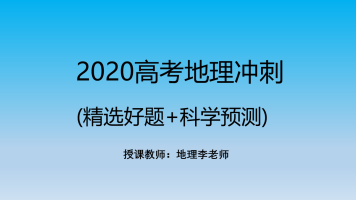 2020高考地理春季百日冲刺课