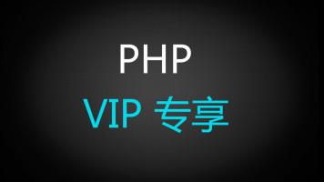 php零基础到高薪就业 -- vip专享课