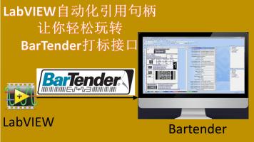 基于LabVIEW和Bartender条码标签打印