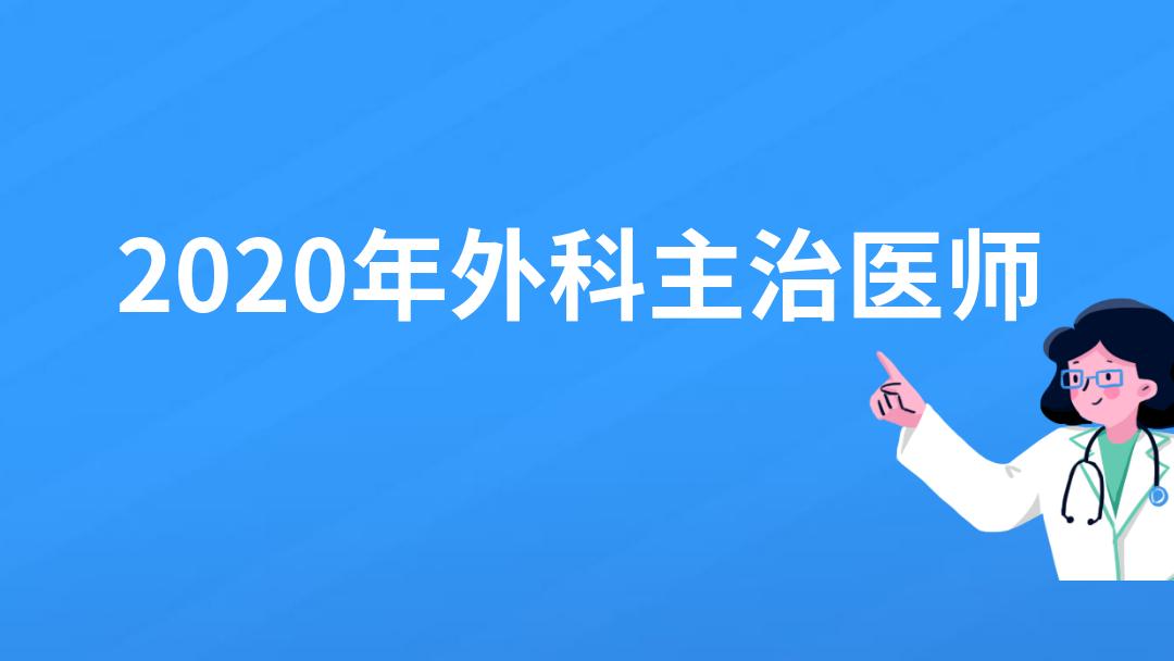 2020年外科主治医师