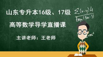 16级、17级山东专升本高等数学导学课