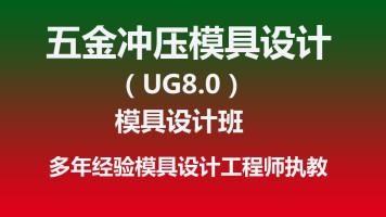 UG五金模具设计,现场班6880,网络班4980