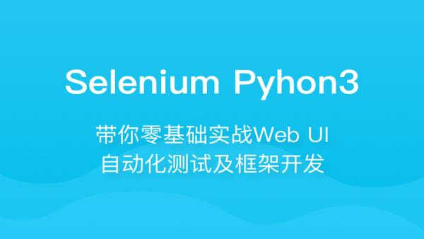 Selenium Pyhon3零基础实战Web UI自动化测试