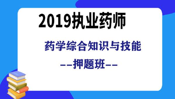 2019-执业药师-中药综合知识与技能-押题班