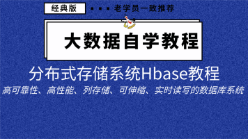 5天分布式存储系统Hbase教程